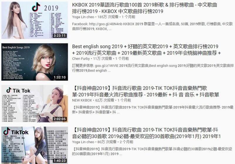 Youtube 赚钱新途径 制作中文歌单一个视频 00+